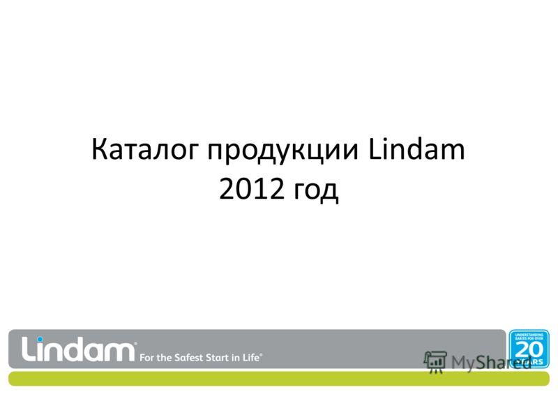 Каталог продукции Lindam 2012 год
