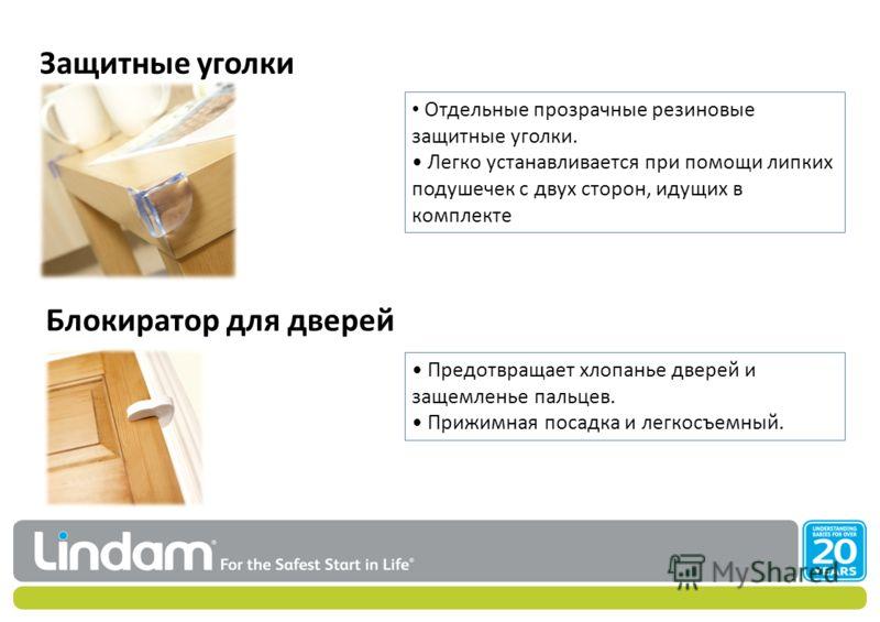 Защитные уголки Блокиратор для дверей Отдельные прозрачные резиновые защитные уголки. Легко устанавливается при помощи липких подушечек с двух сторон, идущих в комплекте Предотвращает хлопанье дверей и защемленье пальцев. Прижимная посадка и легкосъе