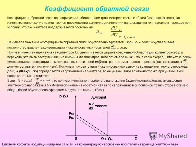 Коэффициент обратной связи Коэффициент обратной связи по напряжению в биполярном транзисторе в схеме с общей базой показывает, как изменится напряжение на эмиттерном переходе при единичном изменении напряжения на коллекторном переходе при условии, чт