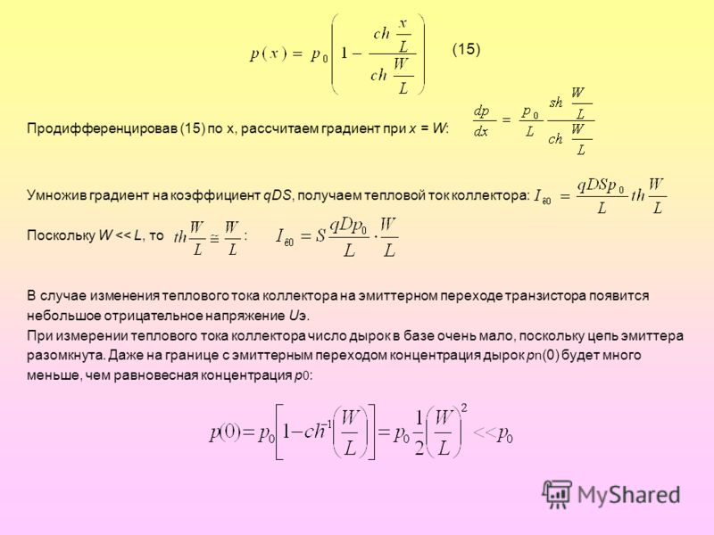 Продифференцировав (15) по x, рассчитаем градиент при х = W: Умножив градиент на коэффициент qDS, получаем тепловой ток коллектора: Поскольку W