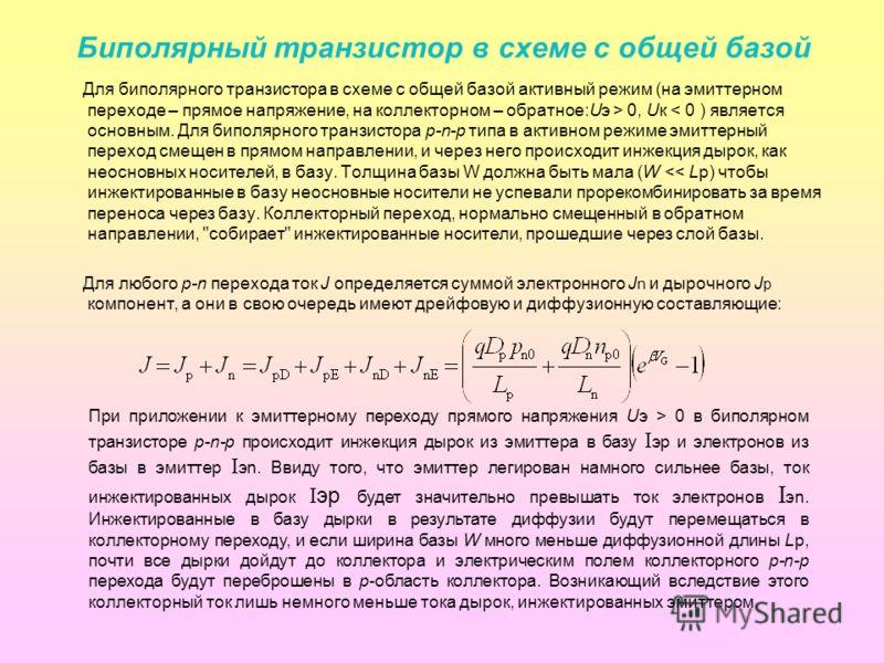 Биполярный транзистор в схеме с общей базой Для биполярного транзистора в схеме с общей базой активный режим (на эмиттерном переходе – прямое напряжение, на коллекторном – обратное:Uэ > 0, Uк < 0 ) является основным. Для биполярного транзистора p n р