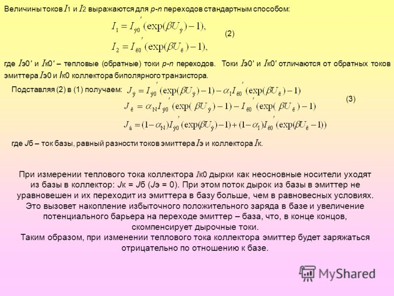 Величины токов I 1 и I 2 выражаются для p n переходов стандартным способом: (2) где I э0' и I к0' – тепловые (обратные) токи p n переходов. Токи I э0' и I к0' отличаются от обратных токов эмиттера I э0 и I к0 коллектора биполярного транзистора. Подст