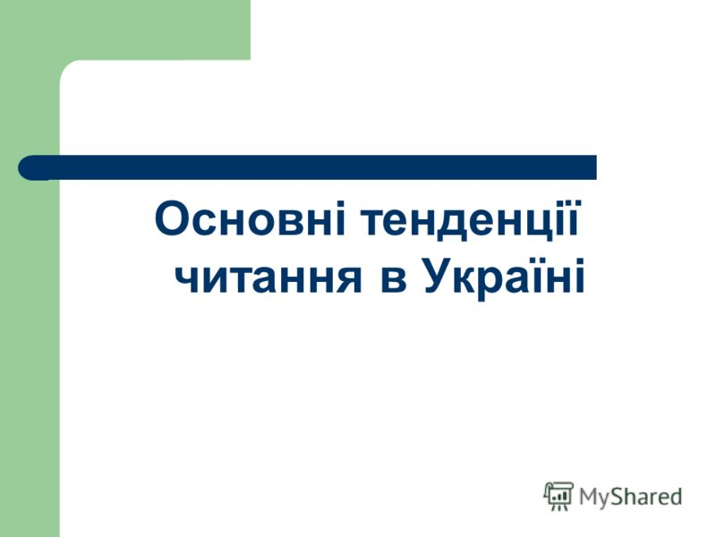 Основні тенденції читання в Україні