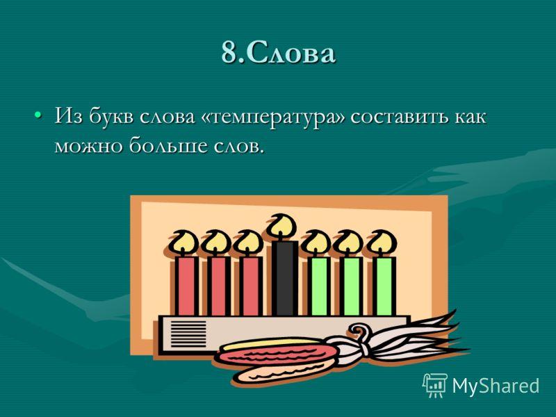 8.Слова Из букв слова «температура» составить как можно больше слов.Из букв слова «температура» составить как можно больше слов.