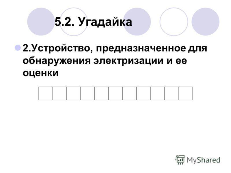 5.2. Угадайка 2.Устройство, предназначенное для обнаружения электризации и ее оценки
