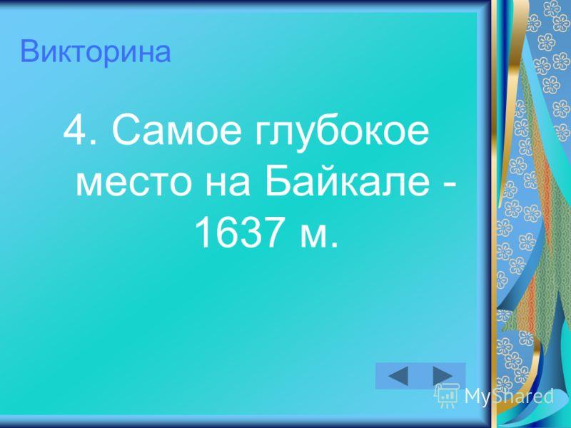 4. Самое глубокое место на Байкале - 1637 м.