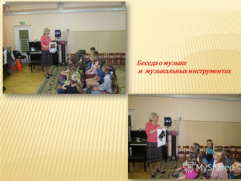 Беседа о музыке и музыкальных инструментах