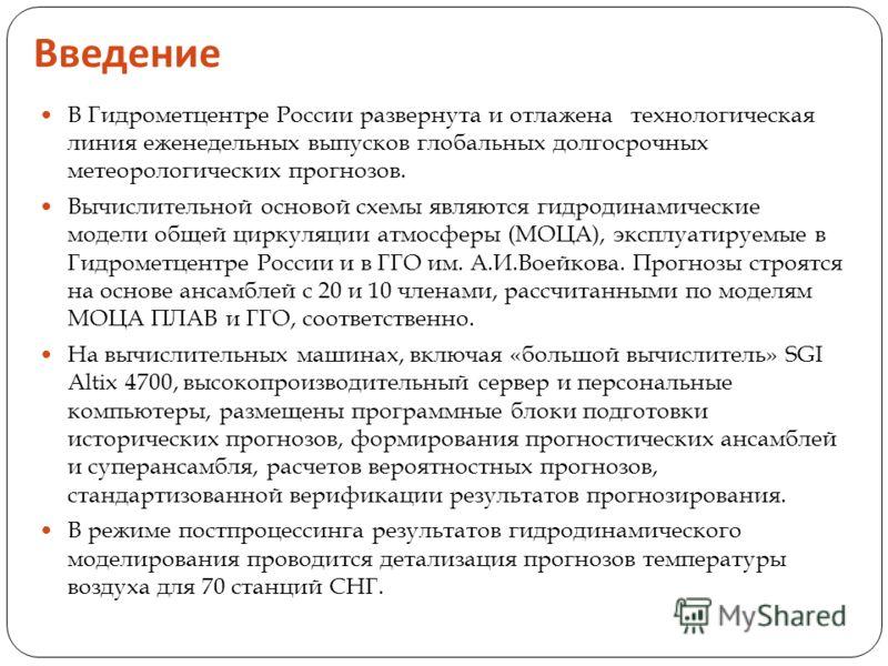 Введение В Гидрометцентре России развернута и отлажена технологическая линия еженедельных выпусков глобальных долгосрочных метеорологических прогнозов. Вычислительной основой схемы являются гидродинамические модели общей циркуляции атмосферы (МОЦА),
