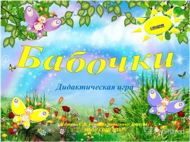 Дидактическая игра Панкова С.В. учитель начальных классов МБОУ СОШ 101