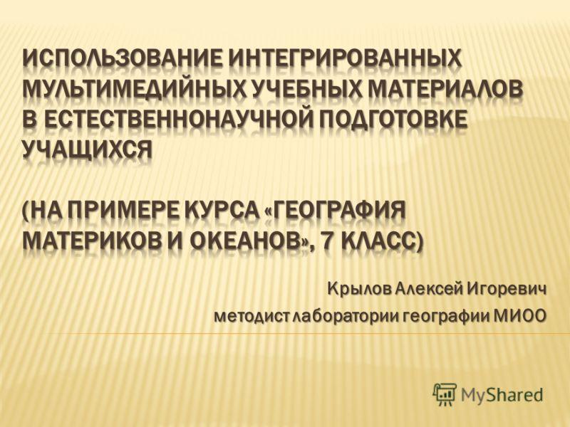 Крылов Алексей Игоревич методист лаборатории географии МИОО
