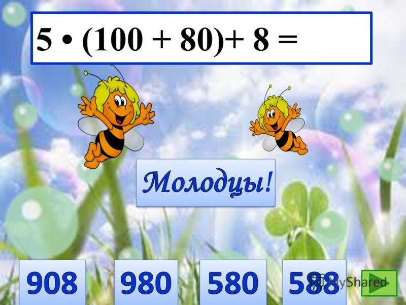 5 (100 + 80)+ 8 =