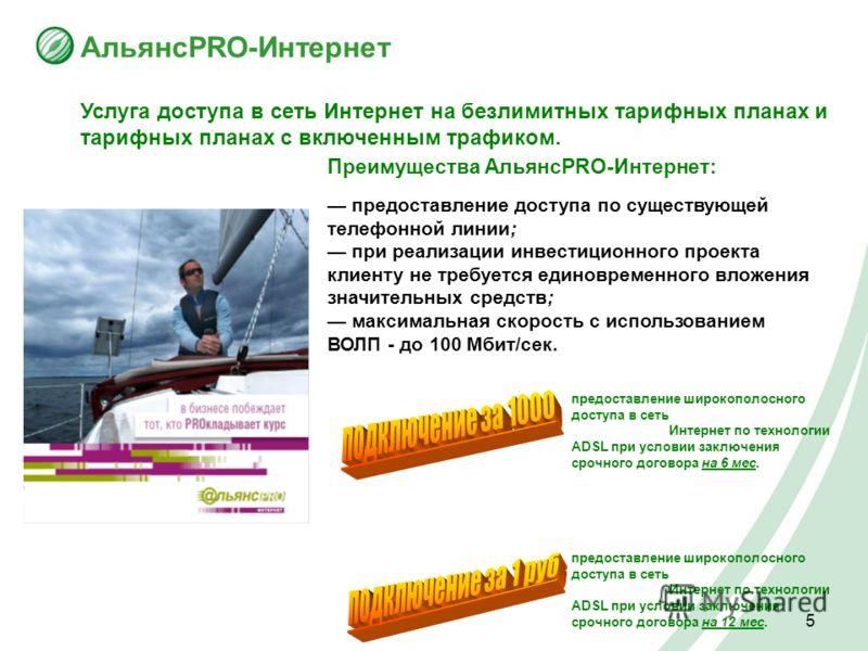 5 АльянсPRO-Интернет Преимущества АльянсPRO-Интернет: предоставление доступа по существующей телефонной линии; при реализации инвестиционного проекта клиенту не требуется единовременного вложения значительных средств; максимальная скорость с использо
