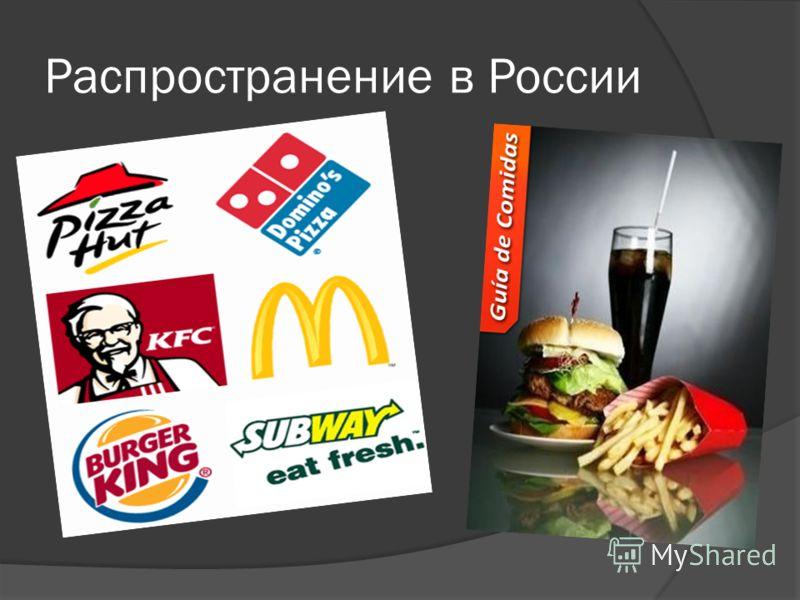 Распространение в России