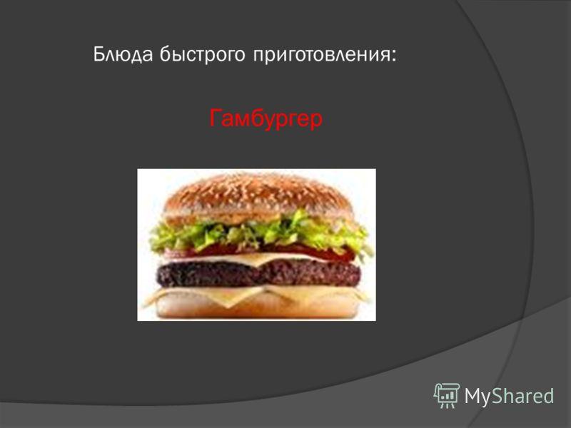 Блюда быстрого приготовления: Гамбургер