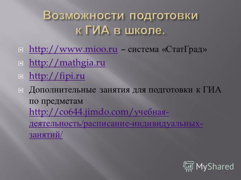 http://www.mioo.ru – система « СтатГрад » http://www.mioo.ru http://mathgia.ru http://fipi.ru Дополнительные занятия для подготовки к ГИА по предметам http://co644.jimdo.com/ учебная - деятельность / расписание - индивидуальных - занятий / http://co6
