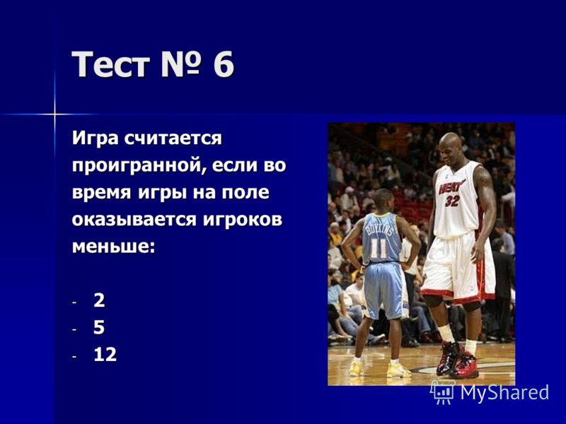 Тест 6 Игра считается проигранной, если во время игры на поле оказывается игроков меньше: - 2 - 5 - 12