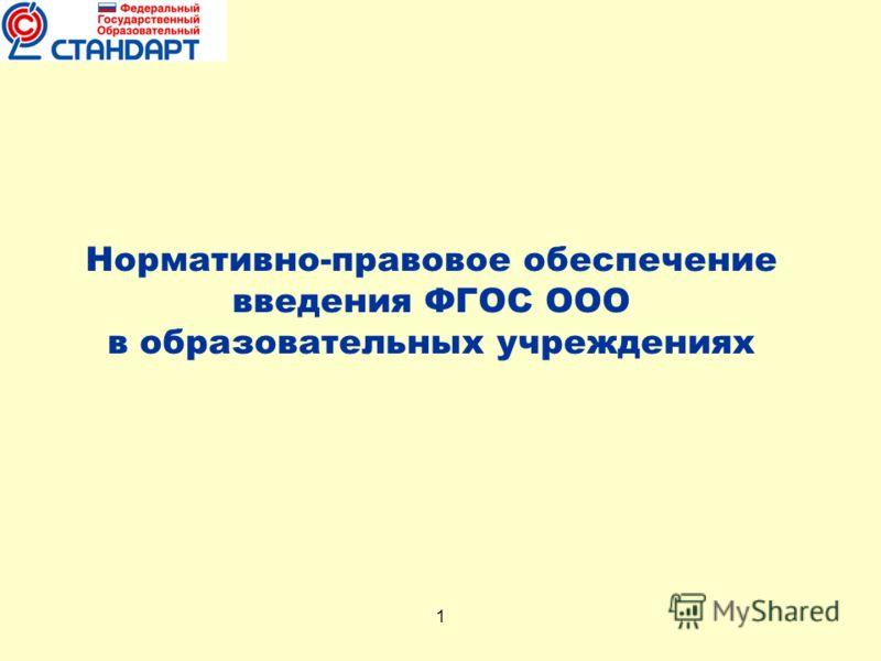 1 Нормативно-правовое обеспечение введения ФГОС ООО в образовательных учреждениях