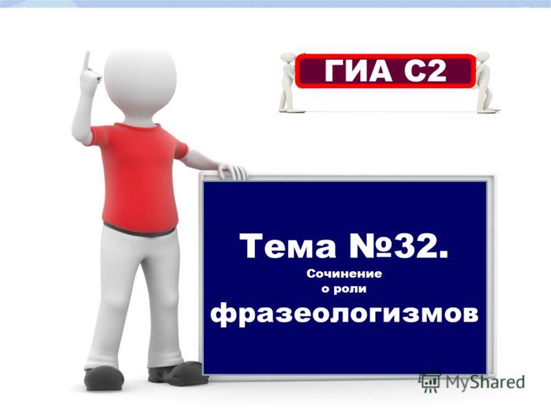 ГИА С2 Тема 32. Сочинение о роли фразеологизмов