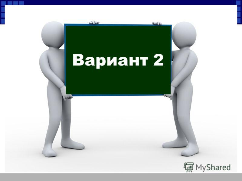 Вариант 2