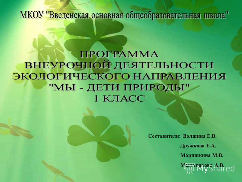 Составители: Волшина Е.В. Дружкова Е.А. Маришкина М.В. Мыльникова А.В.