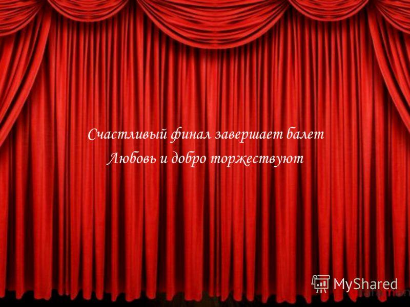 Счастливый финал завершает балет Любовь и добро торжествуют