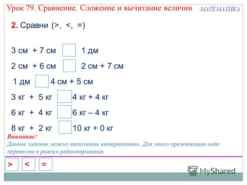 6 кг + 4 кг 6 кг – 4 кг 2. Сравни (>,   > = 3 кг + 5 кг 4 кг + 4 кг = >