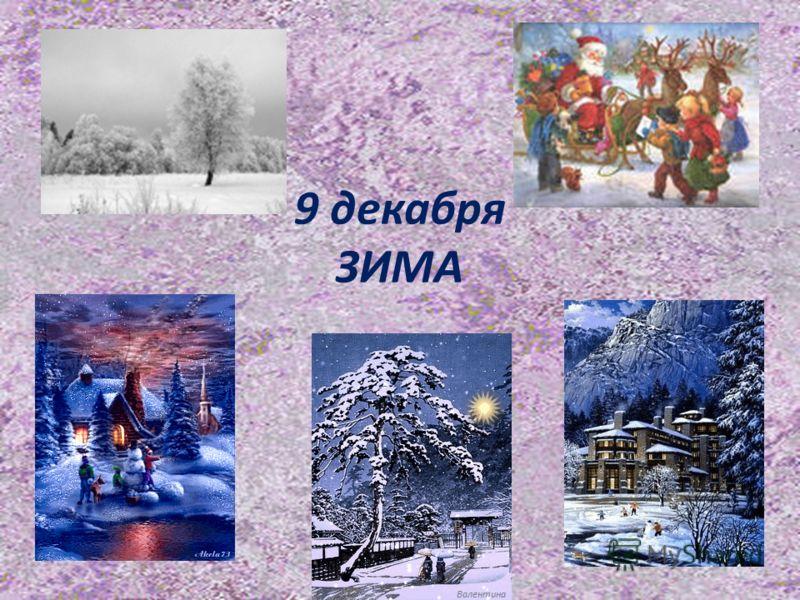 9 декабря ЗИМА