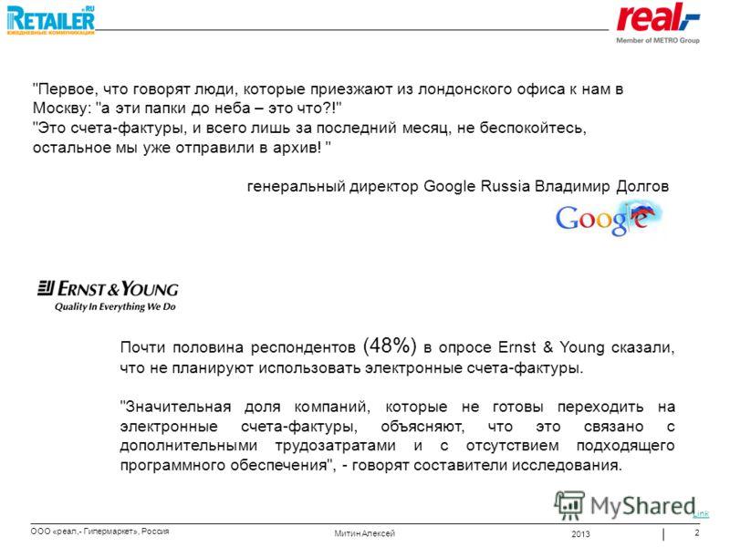 Митин Алексей ООО «реал,- Гипермаркет», Россия 2 Почти половина респондентов (48%) в опросе Ernst & Young сказали, что не планируют использовать электронные счета-фактуры.