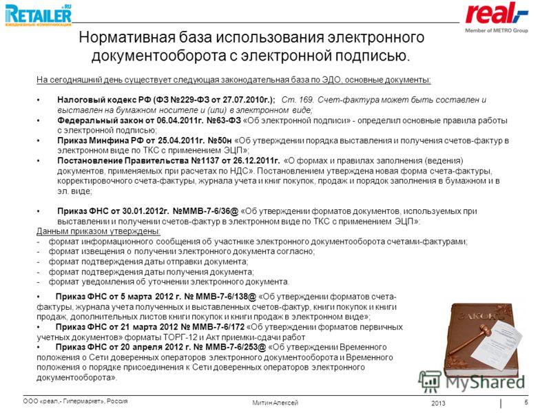 2013 Митин Алексей ООО «реал,- Гипермаркет», Россия 5 Нормативная база использования электронного документооборота с электронной подписью. На сегодняшний день существует следующая законодательная база по ЭДО, основные документы: Налоговый кодекс РФ (