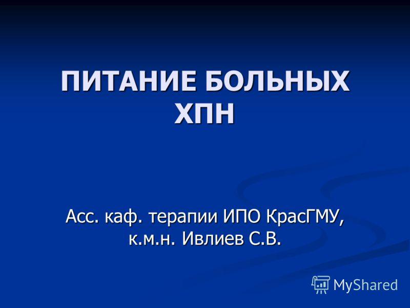 ПИТАНИЕ БОЛЬНЫХ ХПН Асс. каф. терапии ИПО КрасГМУ, к.м.н. Ивлиев С.В.