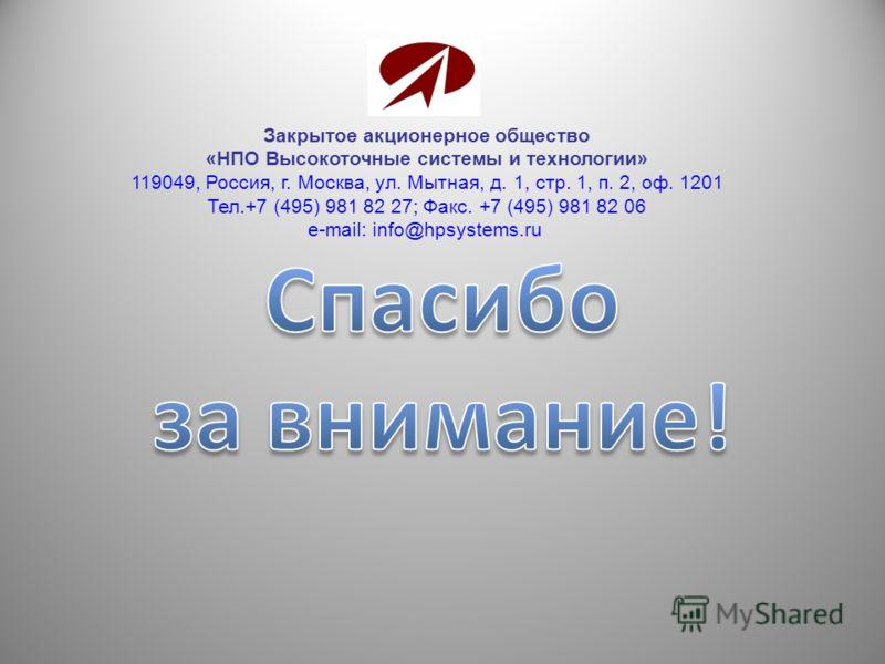Закрытое акционерное общество «НПО Высокоточные системы и технологии» 119049, Россия, г. Москва, ул. Мытная, д. 1, стр. 1, п. 2, оф. 1201 Тел.+7 (495) 981 82 27; Факс. +7 (495) 981 82 06 e-mail: info@hpsystems.ru