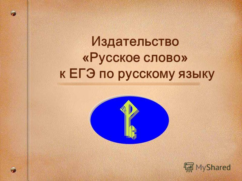 Издательство « Русское слово » к ЕГЭ по русскому языку