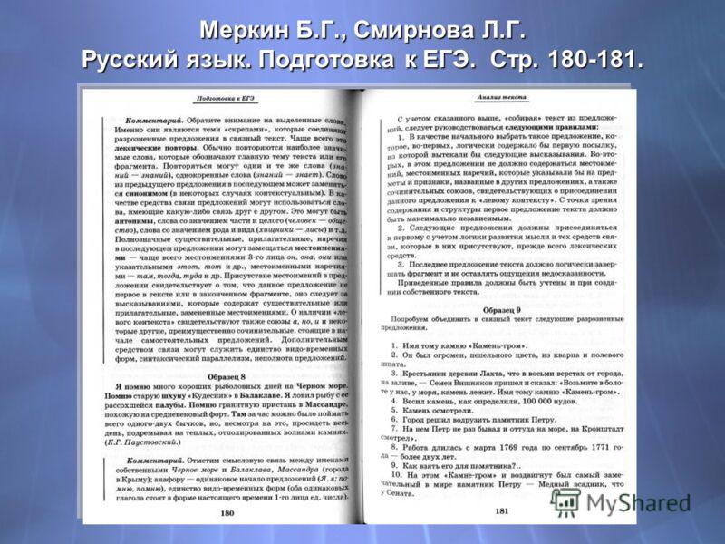Меркин Б.Г., Смирнова Л.Г. Русский язык. Подготовка к ЕГЭ. Стр. 180-181.