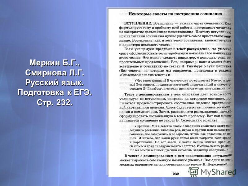 Меркин Б.Г., Смирнова Л.Г. Русский язык. Подготовка к ЕГЭ. Стр. 232.