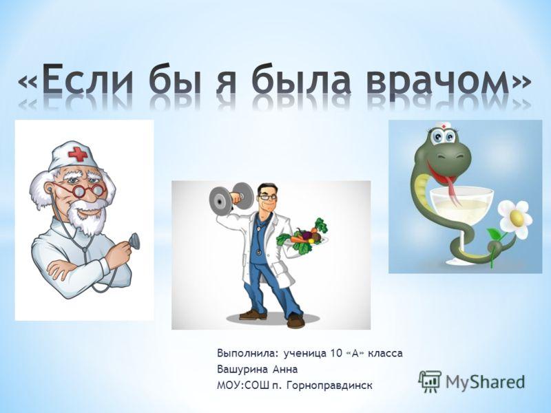 Выполнила: ученица 10 «А» класса Вашурина Анна МОУ:СОШ п. Горноправдинск