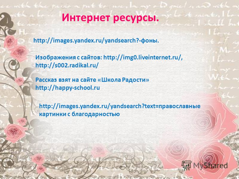 http://images.yandex.ru/yandsearch?-фоны. Интернет ресурсы. Изображения с сайтов: http://img0.liveinternet.ru/, http://s002.radikal.ru/ Рассказ взят на сайте «Школа Радости» http://happy-school.ru http://images.yandex.ru/yandsearch?text=православные