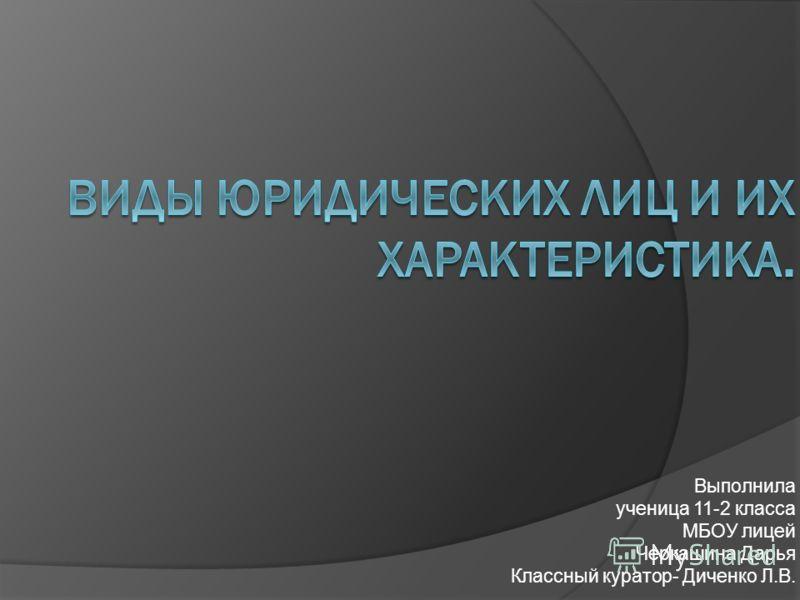 Выполнила ученица 11-2 класса МБОУ лицей Черкашина Дарья Классный куратор- Диченко Л.В.
