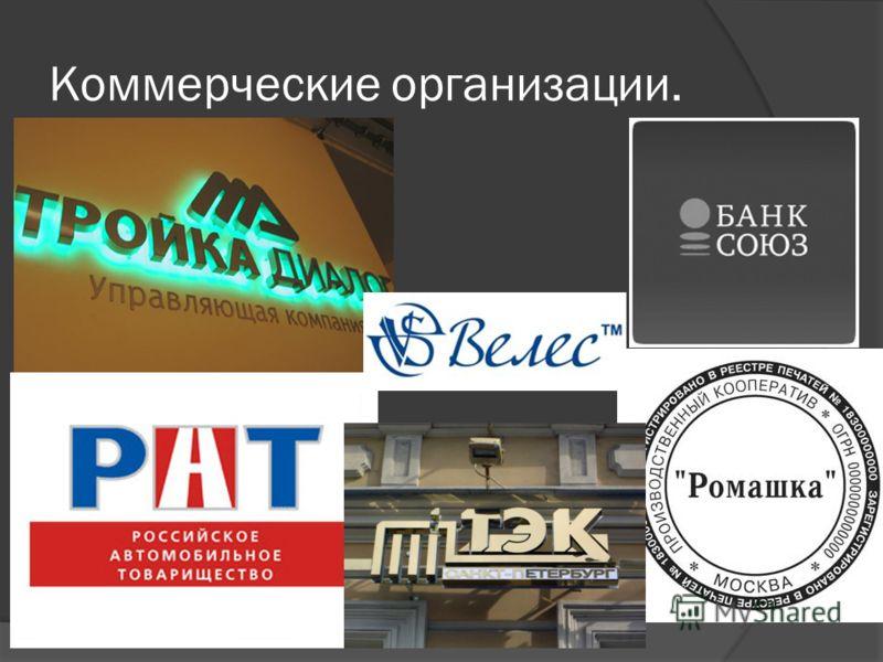 Коммерческие организации.