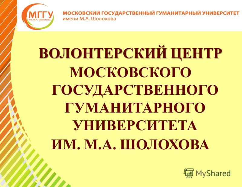 ВОЛОНТЕРСКИЙ ЦЕНТР МОСКОВСКОГО ГОСУДАРСТВЕННОГО ГУМАНИТАРНОГО УНИВЕРСИТЕТА ИМ. М.А. ШОЛОХОВА