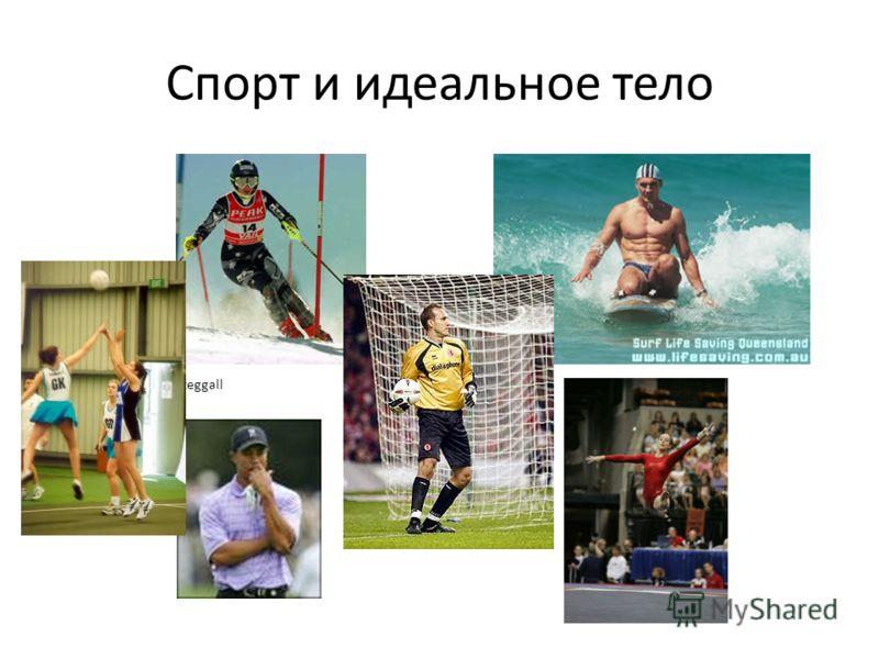 Спорт и идеальное тело Zali Steggall