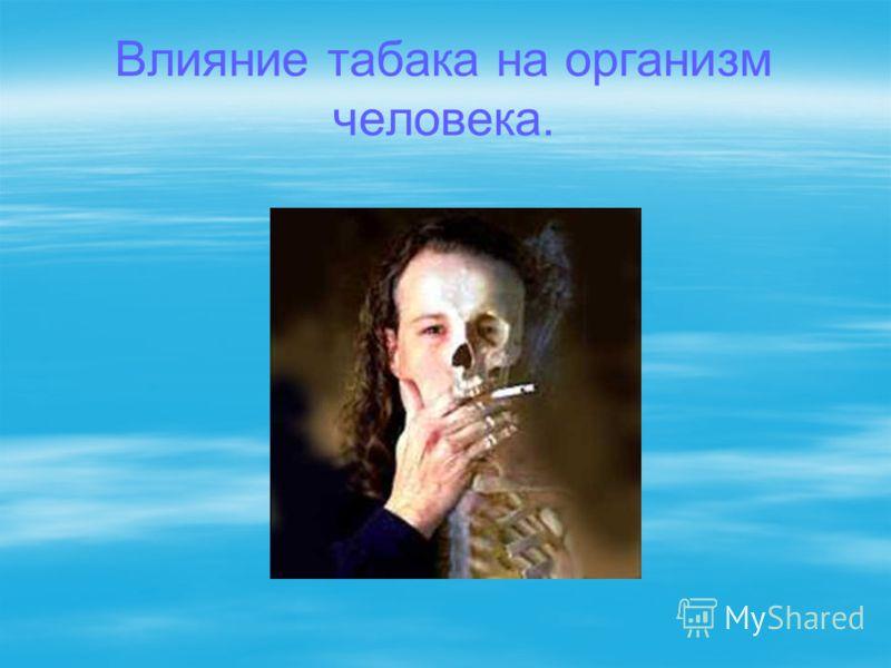 Влияние табака на организм человека.