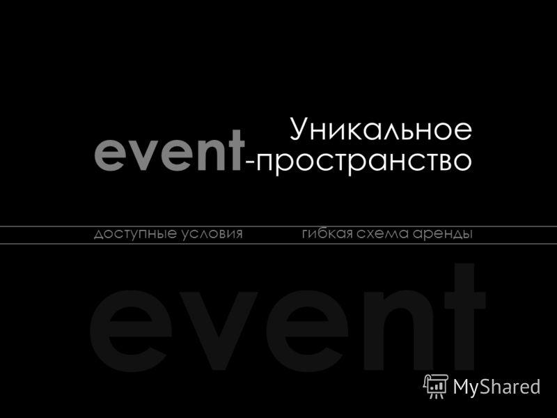 event Уникальное event -пространство доступные условия гибкая схема аренды