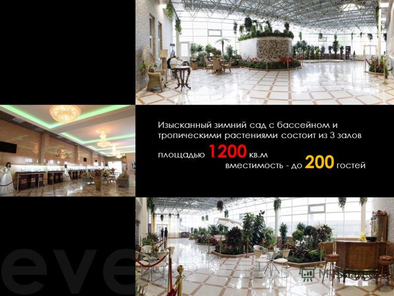 event Изысканный зимний сад с бассейном и тропическими растениями состоит из 3 залов площадью 1200 кв.м вместимость - до 200 гостей