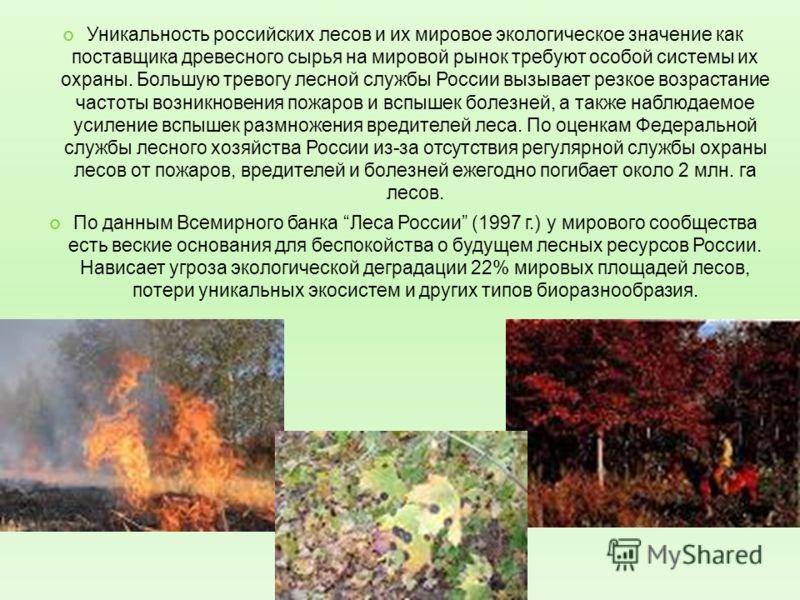 Уникальность российских лесов и их мировое экологическое значение как поставщика древесного сырья на мировой рынок требуют особой системы их охраны. Большую тревогу лесной службы России вызывает резкое возрастание частоты возникновения пожаров и вспы