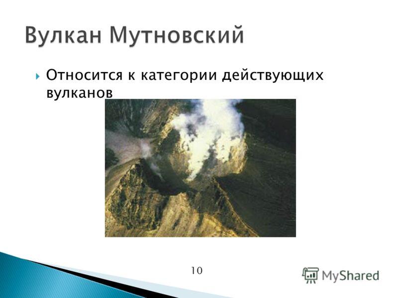 Относится к категории действующих вулканов 10