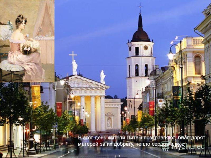 В этот день жители Литвы поздравляют, благодарят матерей за их доброту, тепло сердца и рук.
