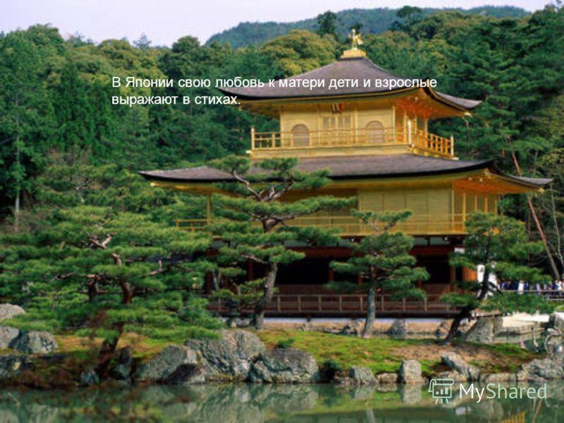 В Японии свою любовь к матери дети и взрослые выражают в стихах.