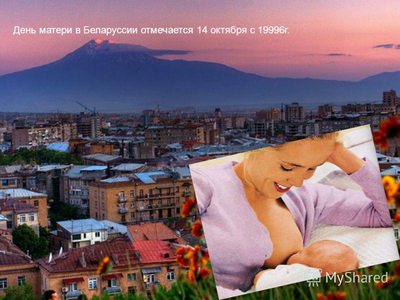 День матери в Беларуссии отмечается 14 октября с 19996г.