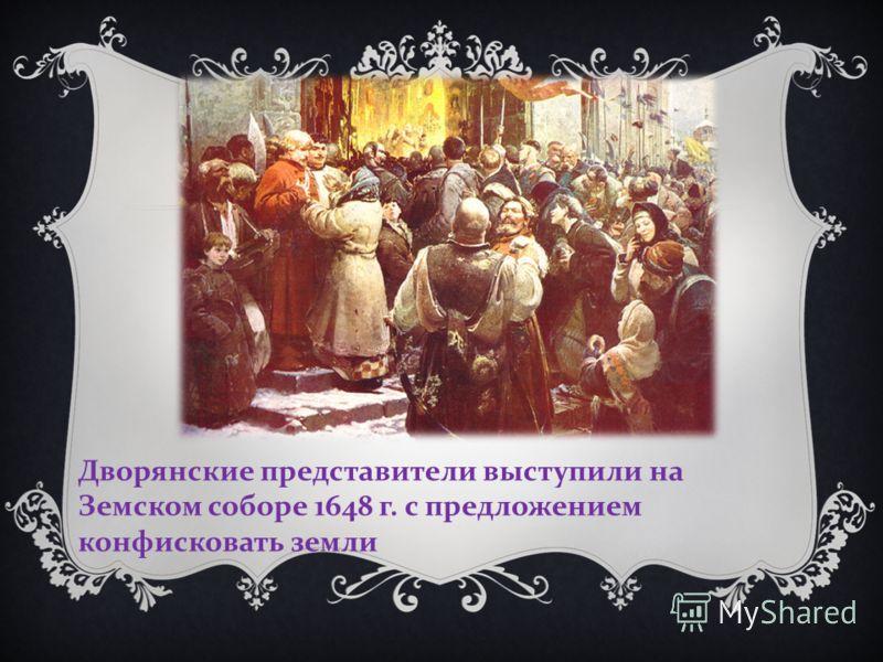 Дворянские представители выступили на Земском соборе 1648 г. с предложением конфисковать земли
