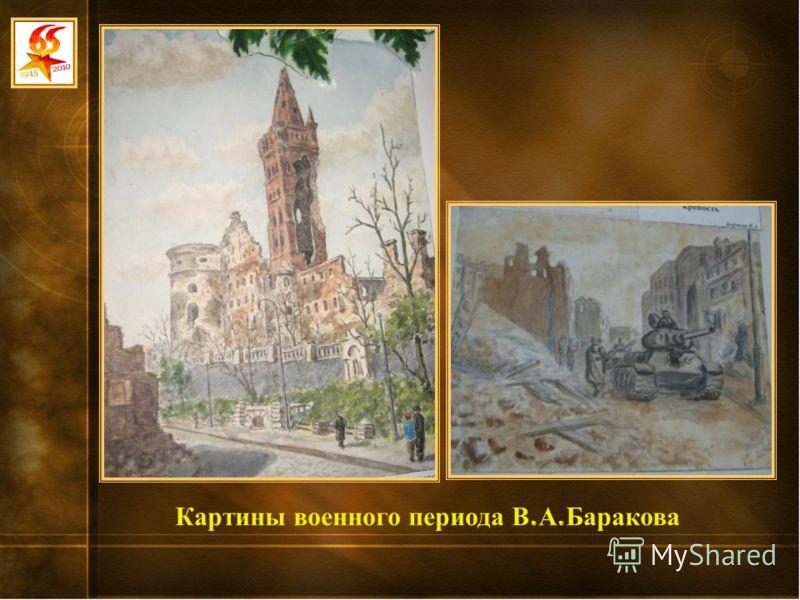Картины военного периода В. А. Баракова